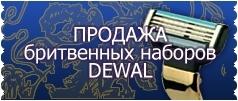 Интернет-магазин «Dewal-Dewal».Бритвенные наборы. Наборы для бритья. Продажа. Доставка