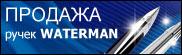 """""""Waterman-pen"""". Ручки Ватерман: перьевые, шариковые. Продажа. Купить с доставкой"""